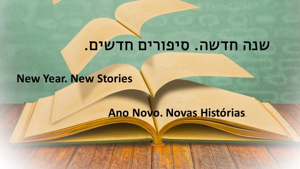 שנה חדשה. סיפורים חדשים. תובנותמאלדין.